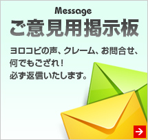 Messageご意見用掲示板